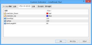 LineBreak Mail_Parameter