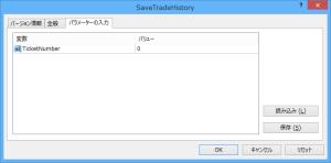 SaveTradeHistory_Parameter